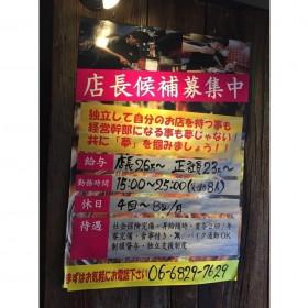 炭火焼肉カルビ庵 塚本店