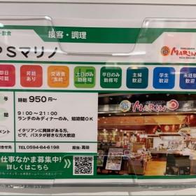 PSマリノ イオンモール東員店