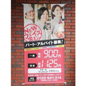 ヴィクトリアステーション函館鍛治店