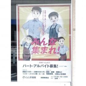 カレーハウスCoCo壱番屋 函館美原店
