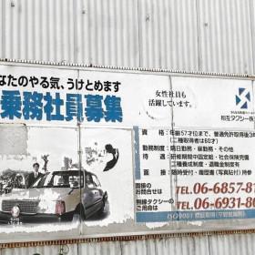 相互タクシー株式会社 豊中営業所