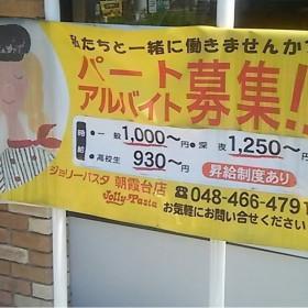 ジョリーパスタ 朝霞台店