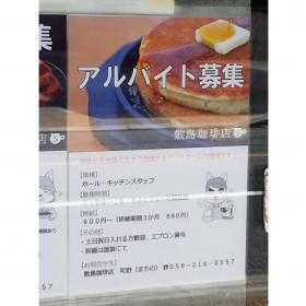 敷島珈琲店 本店
