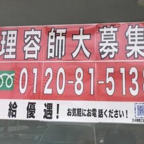 理容cut-A 白根店