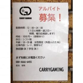 CarryGming(カァリィゲーミング)