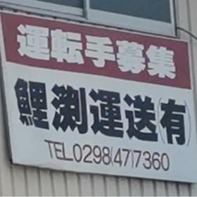 鯉渕運送(有)