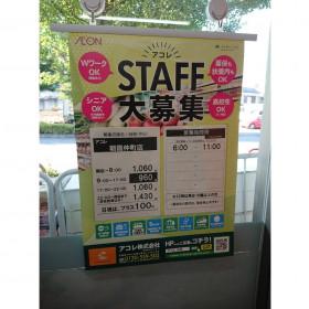 アコレ 朝霞仲町店