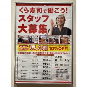 くら寿司 東川口店