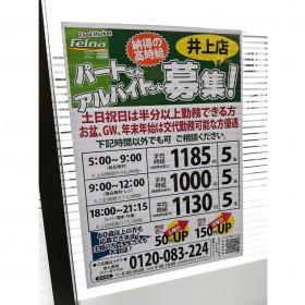 Felna(フェルナ) 井上店