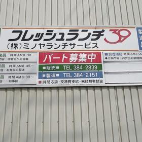 ミノヤランチサービス 名古屋港店