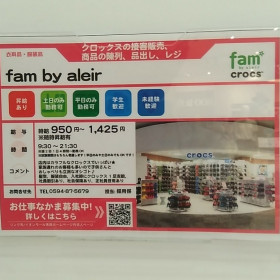 fam by aleir(ファムバイアレール) イオンモール東員店