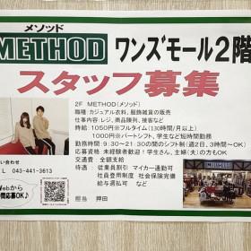 METHOD 稲毛ワンズモール店