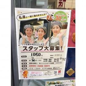 新宿さぼてん デリカ 仙川京王ストア店