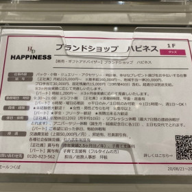 HAPPINESS(ハピネス) イオンモールつくば店