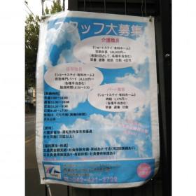 西東京ケアコミュニティ そよ風