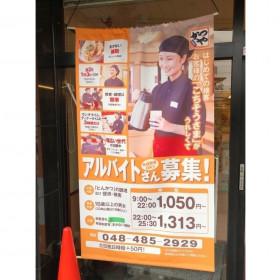 かつや 埼玉朝霞台店