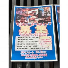 浅草ビアホール D's diner(ディーズダイナー)