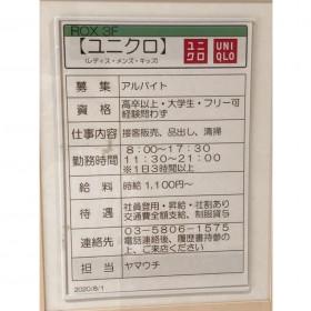 ユニクロ 浅草ROX店