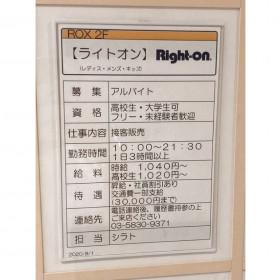 ライトオン 浅草ROX店