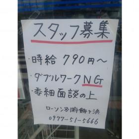 ローソン 別府餅ケ浜店