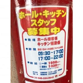 横濱 一品香 保土ヶ谷店