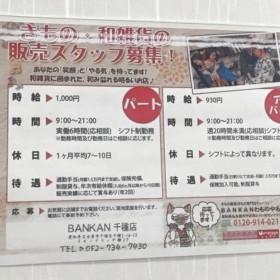 BANKAN(ばんかん) イオンタウン千種店