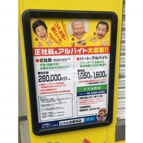 じゃんぼ総本店 十三本町店