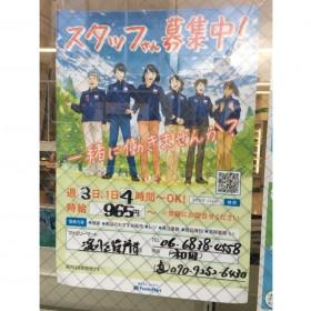 ファミリーマート 淀川区役所前店