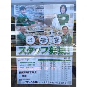 セブン-イレブン 日南戸高2丁目店