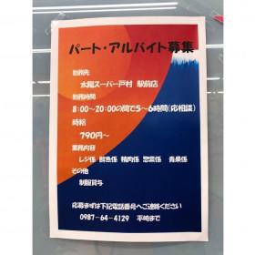 太陽スーパー戸村 駅前店