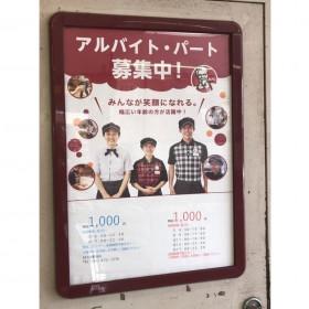 ケンタッキーフライドチキン 朝霞台店