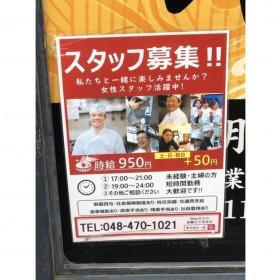 食彩厨房 いちげん 北朝霞店