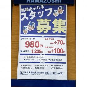 はま寿司春日井大和通店