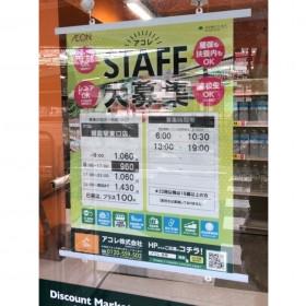 アコレ 朝霞駅東口店