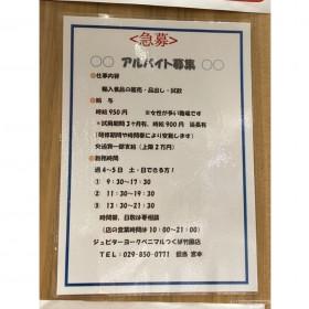 Jupiter(ジュピター)ヨークベニマルつくば竹園店
