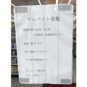 Yショップ 梼原店