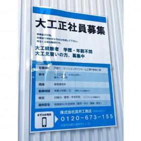 (株)高井工務店