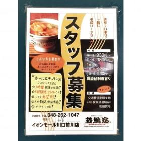 若鯱家イオンモール川口前川店