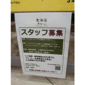 北海道カレー CAINZ名古屋みなと店