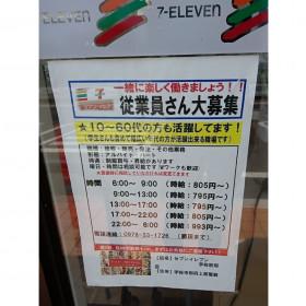 セブン-イレブン 宇佐別府店