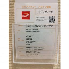カプリチョーザ 奈良ファミリー店