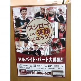スシロー 朝霞台店