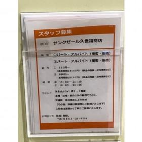 サンクゼール・久世福商店 イオンモール出雲店