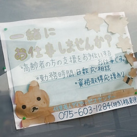 京都市伏見老人デイサービスセンター