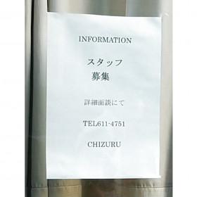 CHIZURU(ちづる)美容室