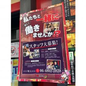 喰人(イートマン)芝田本店