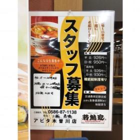 若鯱家アピタ木曽川店