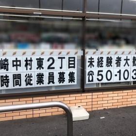 セブン-イレブン 宮崎中村東2丁目店