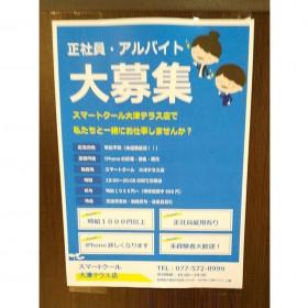 スマートクール 大津テラス店