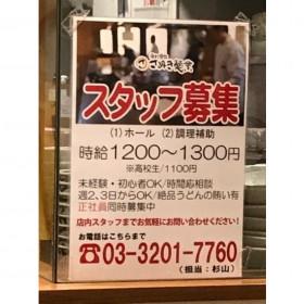 香川 さぬき麺業 東京駅店